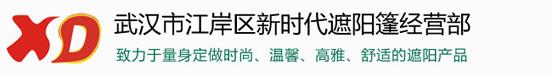 武汉遮阳篷厂家